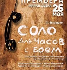 Драма театр рязань афиша театры орла афиша на октябрь 2016